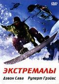 Экстремалы (2002)
