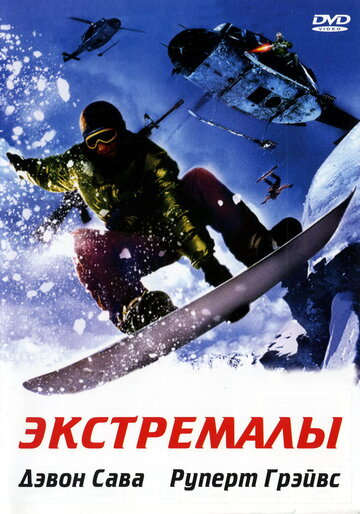 Экстремалы (2002) - смотреть фильм онлайн в хорошем качестве HD