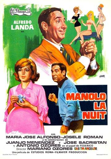 Маноло, Ночь (1973)