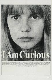 Я любопытна – фильм в желтом (1967)