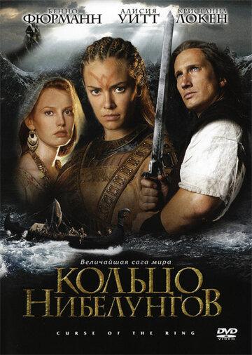 Кольцо Нибелунгов / Ring of the Nibelungs (2004)