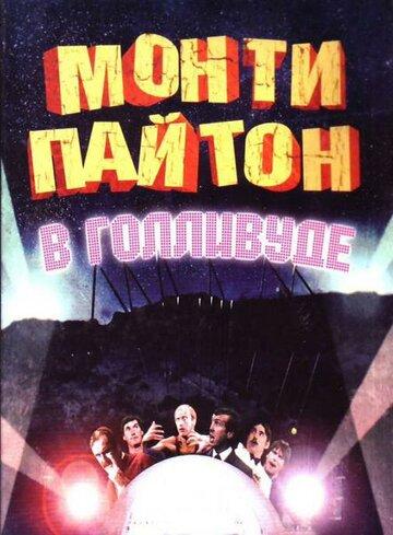 Монти Пайтон в Голливуде (1982)
