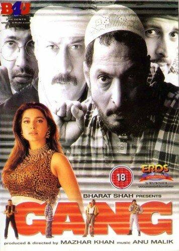 Четверо отчаянных (2000)