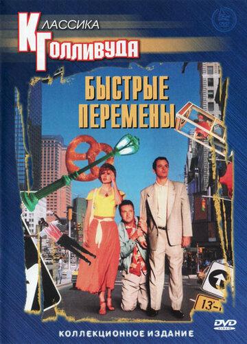 Быстрые перемены (1990) — отзывы и рейтинг фильма