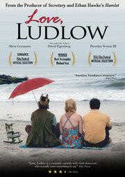 Любовь, Ладлоу (2005)