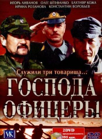 Сериал Господа Офицеры Скачать Торрент img-1