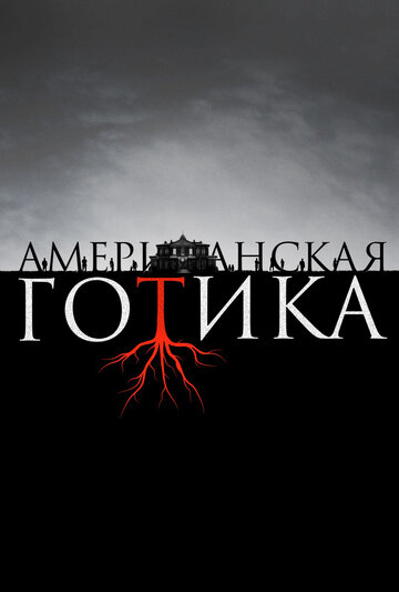 Американская готика 13 серия (сериал, 2016) смотреть онлайн HD720p в хорошем качестве бесплатно