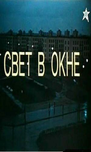 Свет в окне (1980)