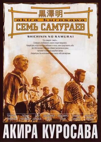 Семь самураев (1954) полный фильм онлайн