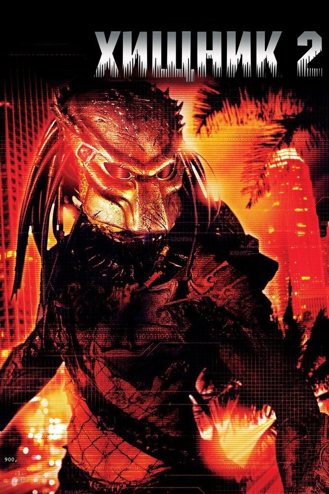 Хищник 2 (1990)