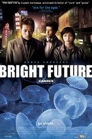 Яркое будущее (2003)