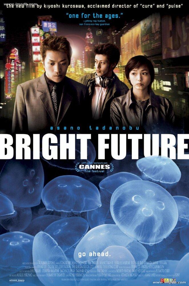 Фильмы Яркое будущее смотреть онлайн