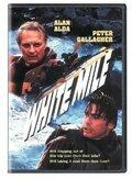 ����� ���� (White Mile)