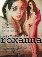 Роксанна (2002)