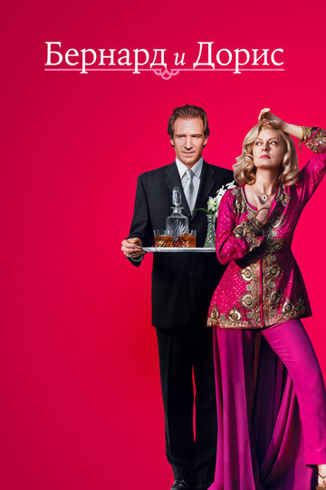 Бернард и Дорис 2006