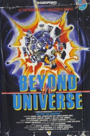 По ту сторону вселенной (1981)