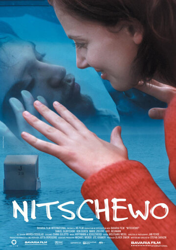Ничего (2003)