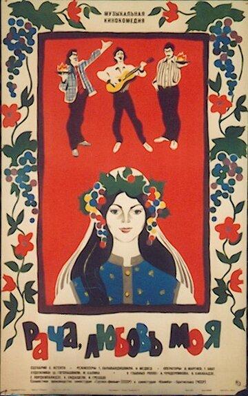 Рача, любовь моя (1977)