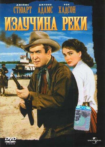 Излучина реки (1951) полный фильм онлайн