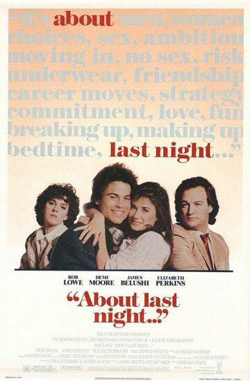 Что случилось прошлой ночью 1986