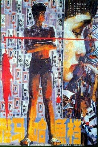 Рыбная лавка «Ямаха» (1984)