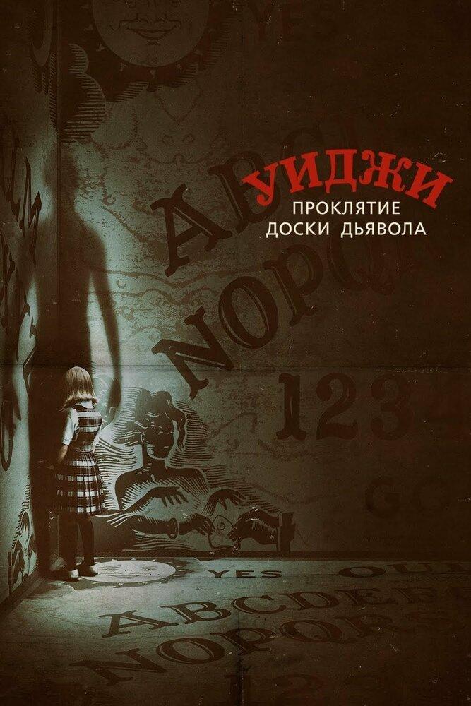 Ouija: Origin of Evil |უიჯი : ეშმაკის დაწყევლილი დაფები |Уиджи. Проклятие доски дьявола ქართულად,[xfvalue_genre]
