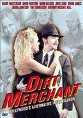 Лузер (Dirt Merchant)