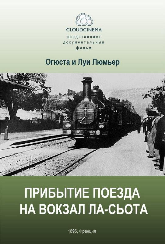 скачать первый фильм прибытие поезда