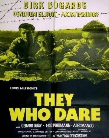 Те, которые дерзают (1954)