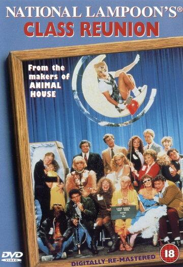Встреча выпускников (1982)