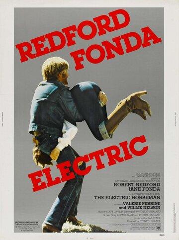 Электрический всадник