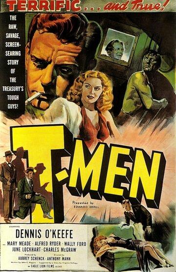 Люди-Т (1947)