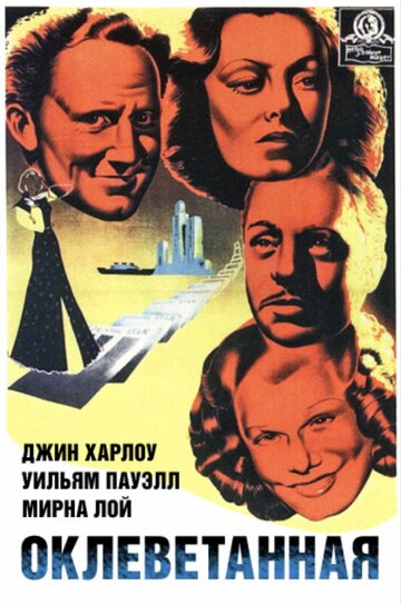 Оклеветанная (1936) полный фильм онлайн