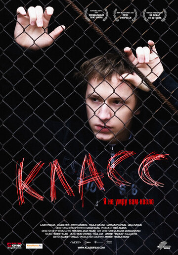 Класс (2007) полный фильм онлайн