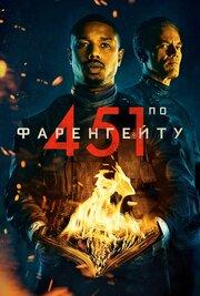 451 градус по Фаренгейту (2018) смотреть онлайн фильм в хорошем качестве 1080p
