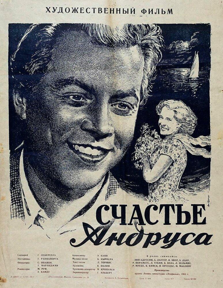Фильмы Счастье Андруса