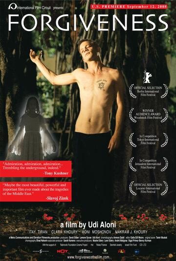 Всепрощение (2006)