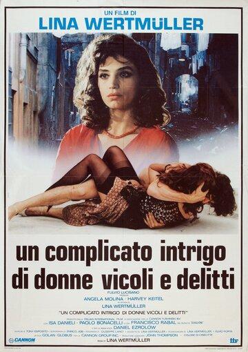 Сложная интрига с женщинами, переулками и преступлениями (1985)