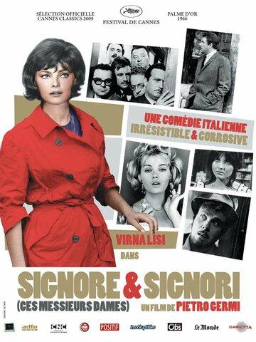 Дамы и господа (1965)