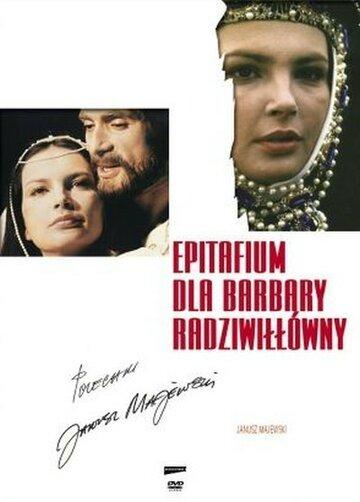 Эпитафия для Барбары Радзивилл (Epitafium dla Barbary Radziwillówny)