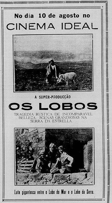 Волки (1923)