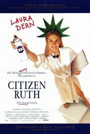 Смотреть онлайн Гражданка Рут