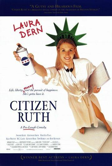 Гражданка Рут (Citizen Ruth)