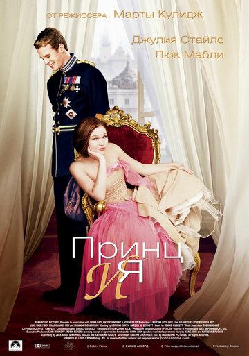 ����� � � (The Prince & Me)