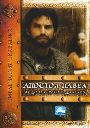 Апостол Павел: Чудо на пути в Дамаск (ТВ)