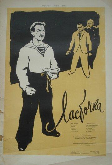 Ласточка (1958)