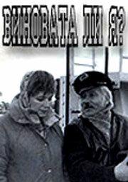 Виновата ли я... (1992)