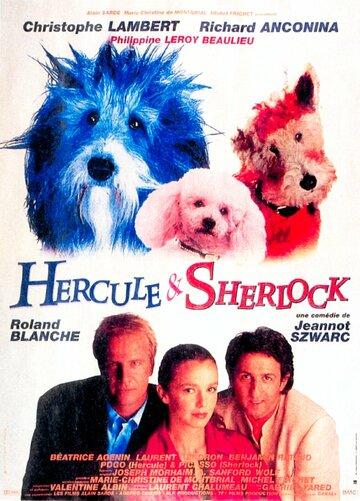 ������ � ������ ������ ����� (Hercule & Sherlock)