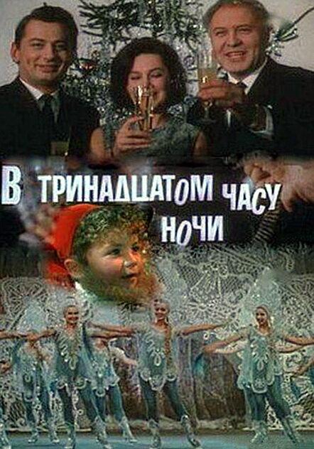 Фильмы В тринадцатом часу ночи