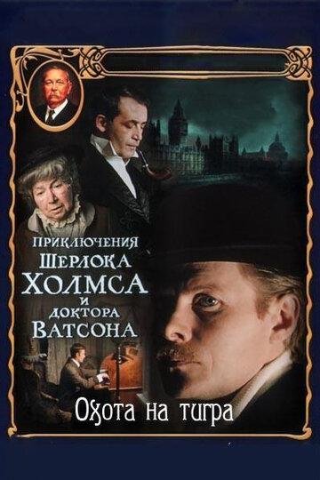 Приключения Шерлока Холмса и доктора Ватсона: Охота на тигра (1980) полный фильм